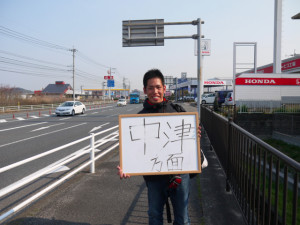九州一周中!! 3月27日 ヒッチハイクとの遭遇! 別府〜宇佐〜小倉