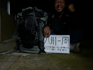 ヒッチハイクと野宿で九州一周・・達成!! 旅を通して感じたいくつかの事。