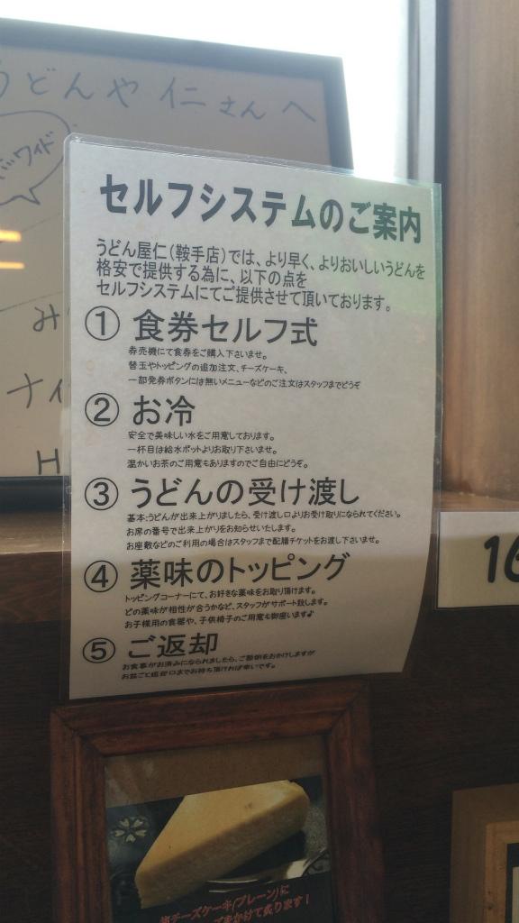 うどん屋 仁11
