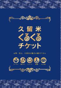 久留米くるくるチケット〜久留米を楽しむ最強パスポート!〜