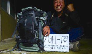 ヒッチハイク✕野宿で、九州一周した時の事を、小説として書いてみた。