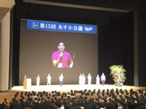第15回 あすか会議in浜松市に参加した。