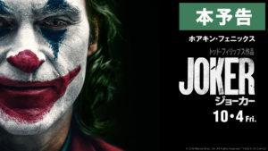 映画「ジョーカー」から考える正義の定義とは?