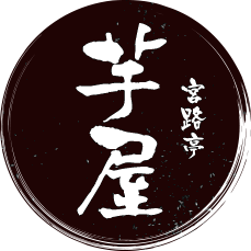 宮路亭芋屋をオープンしました〜!!